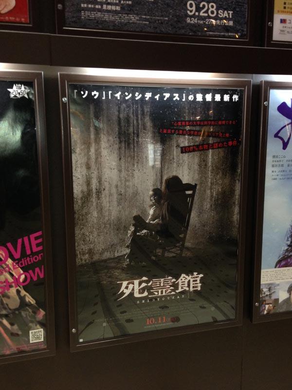 ユナイテッド・シネマ豊洲、施設入口脇に掲示されたポスター。