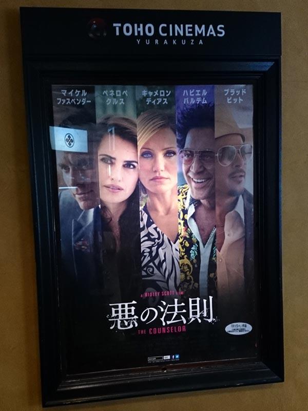 TOHOシネマズ有楽座、劇場1階下エスカレーター手前に掲示されたポスター。