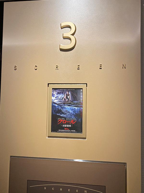 TOHOシネマズ新宿、スクリーン3入口脇に掲示されたチラシ。