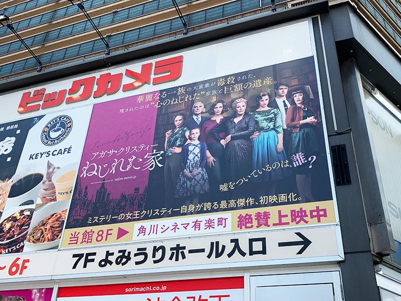 角川シネマ有楽町が入っているビックカメラ有楽町店の外壁に掲げられた看板。