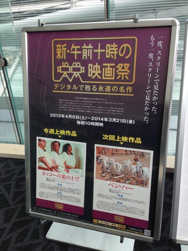 TOHOシネマズ六本木ヒルズ、エスカレーター手前に飾られた案内ポスター。