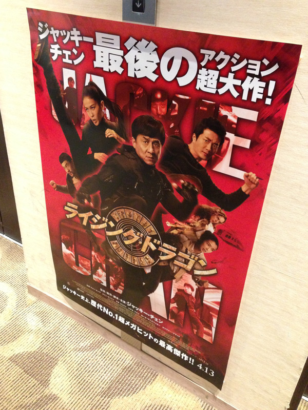 角川シネマ新宿、エレベーター脇に貼られたポスター。