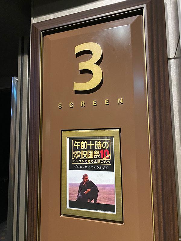 TOHOシネマズ日本橋、スクリーン3入口脇に掲示された劇中ウィジュアル。(※『午前十時の映画祭10-FINAL』当時)