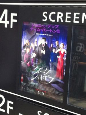 TOHOシネマズ渋谷、エレベーター前の案内板。