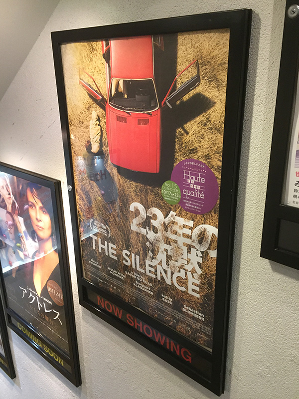 新宿シネマカリテ、入口から地下に伸びる階段の脇に掲示されたポスター。