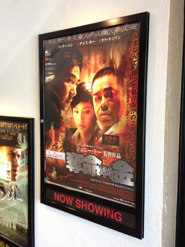 新宿シネマカリテ、入口の階段に掲示されたポスター。