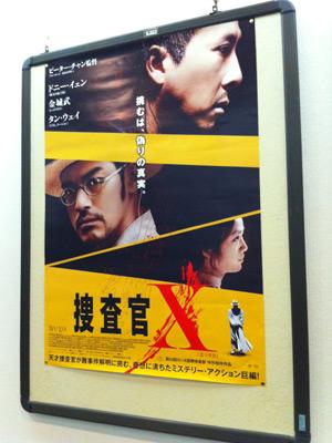 『捜査官X』
