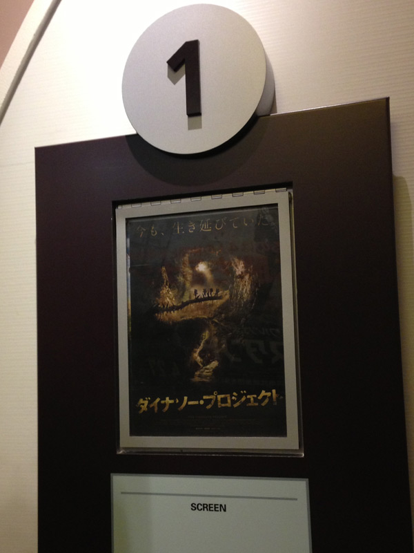 TOHOシネマズ西新井、上映スクリーン前に掲示されたチラシ。