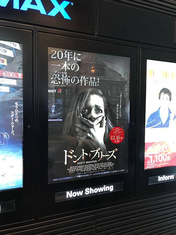 TOHOシネマズ新宿、入口に続くエスカレーター手前に掲示されたポスター。