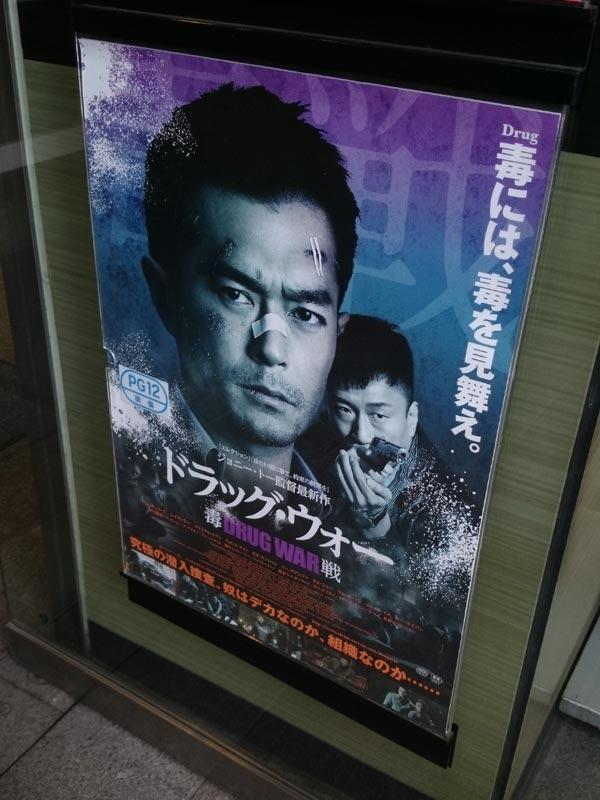 新宿シネマカリテ、入口ドアに貼られたポスター。