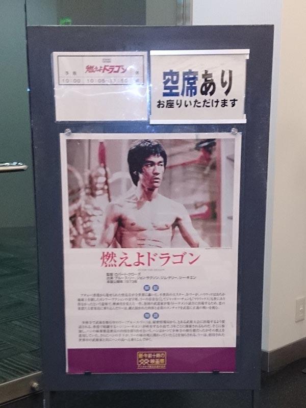 楽天地シネマズ錦糸町、シネマ4前に掲示された作品案内ポスター。