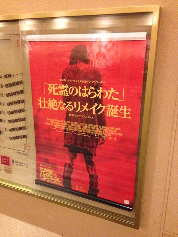 ユナイテッド・シネマ豊洲、スクリーン7前に掲示されたポスター。