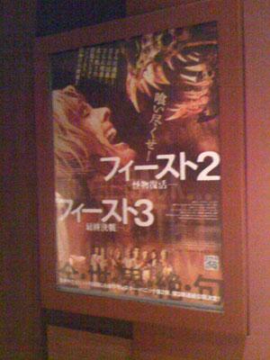 『フィースト3/最終決戦』