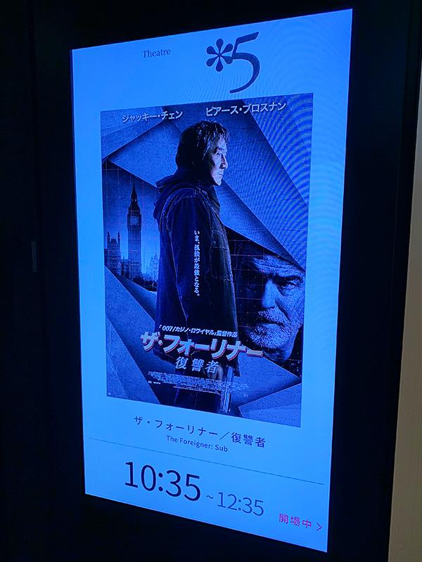 新宿ピカデリー、スクリーン5入口に表示されたキーヴィジュアル。