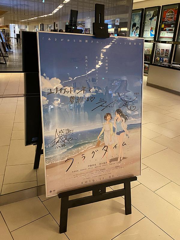 ユナイテッド・シネマ豊洲のロビーに展示された、出演者サイン入りポスター。