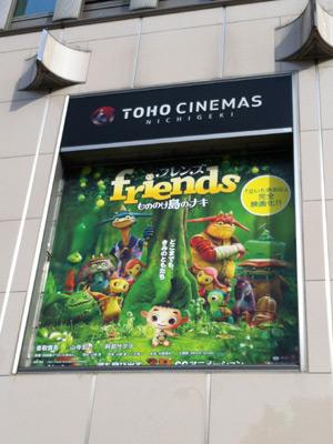 『friends もののけ島のナキ(3D)』