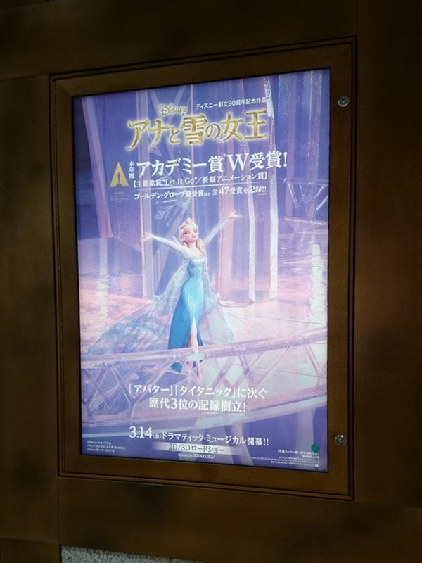TOHOシネマズ日本橋、施設の地下連絡通路の柱に掲示されたポスター。