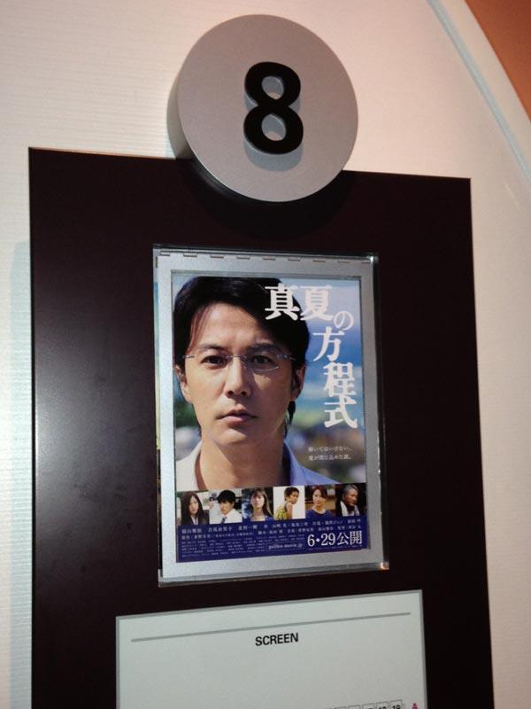 TOHOシネマズ西新井、スクリーン8入口に掲示されたチラシ。
