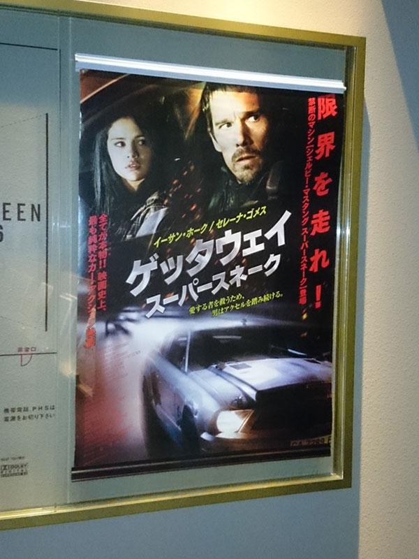 ユナイテッド・シネマ豊洲、スクリーン6前に掲示されたポスター。
