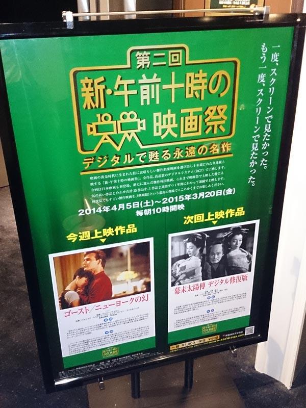 TOHOシネマズ日本橋、スクリーン1前に掲示された案内ポスター。