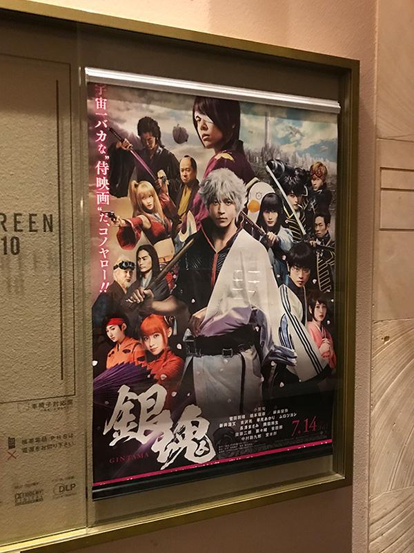 ユナイテッド・シネマ豊洲、スクリーン10入口に掲示されたポスター。
