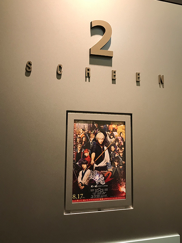 TOHOシネマズ上野、スクリーン2入口に掲示されたチラシ。