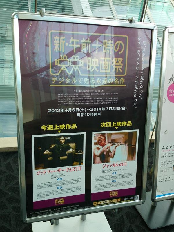 TOHOシネマズ六本木ヒルズ、エスカレーター下に掲示されたポスター。(新・午前十時の映画祭にて再鑑賞した際の写真)