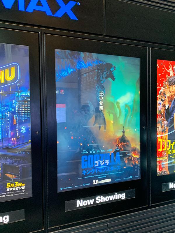 TOHOシネマズ新宿、入口のエスカレーター手前に掲示されたポスター。