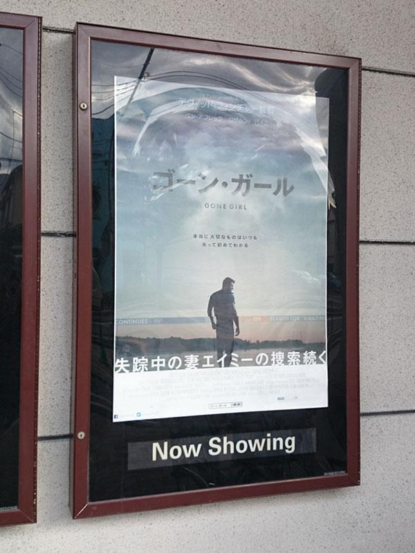 TOHOシネマズ西新井が入っているアリオ西新井施設外壁に掲示されたポスター。