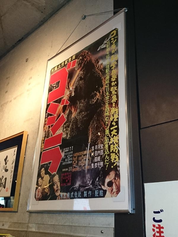 神保町シアター、入口脇に掲示されたポスター。