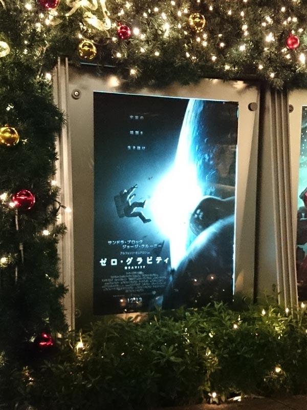 TOHOシネマズ六本木ヒルズ、入口前の階段下に掲示されたポスター。
