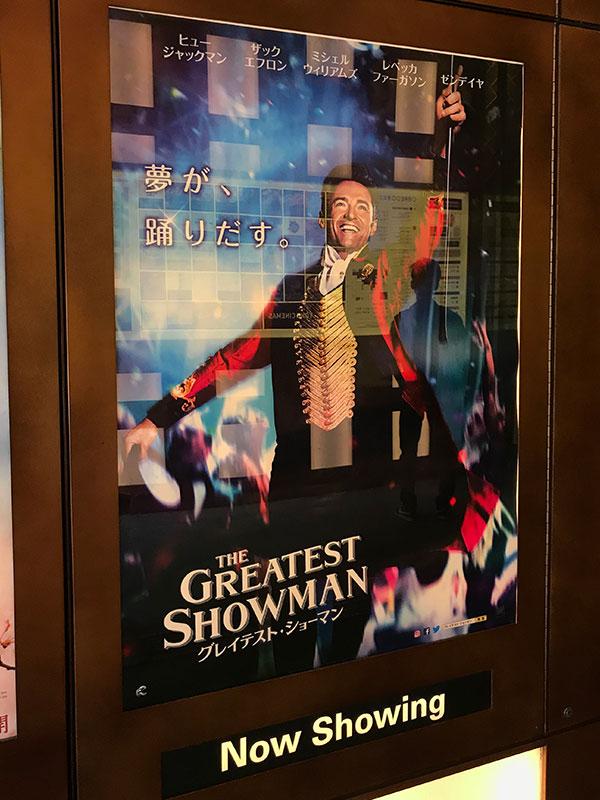 TOHOシネマズ日本橋が入っているコレド室町2入口脇に掲示されたポスター。