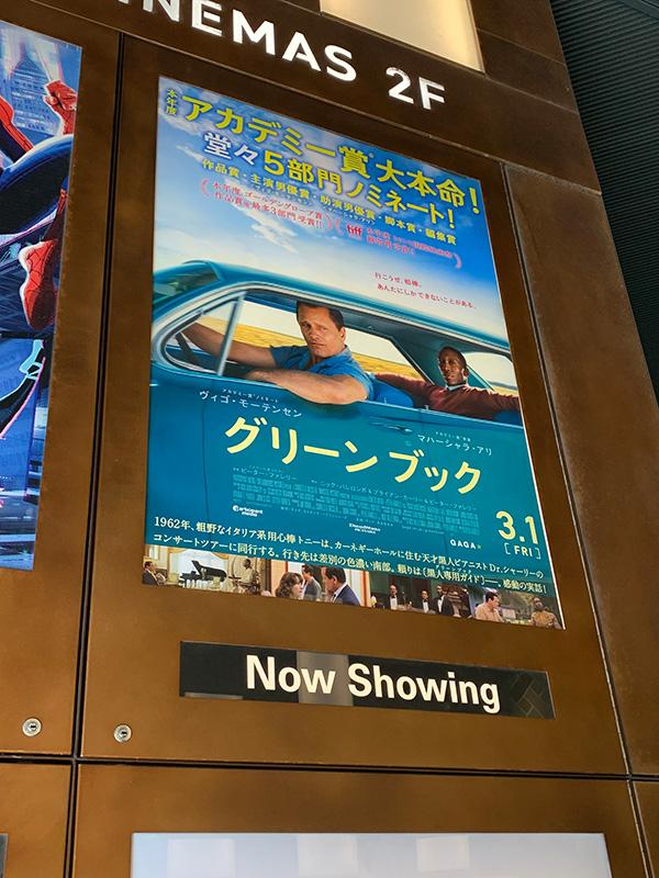 TOHOシネマズ日本橋の入っているコレド室町2入口脇に掲示されたポスター。