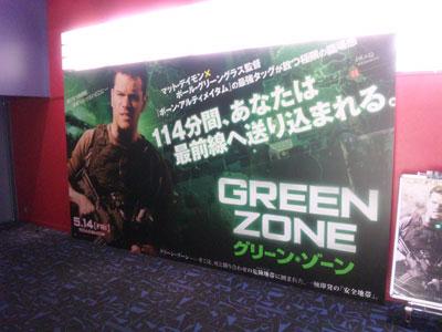 『グリーン・ゾーン』
