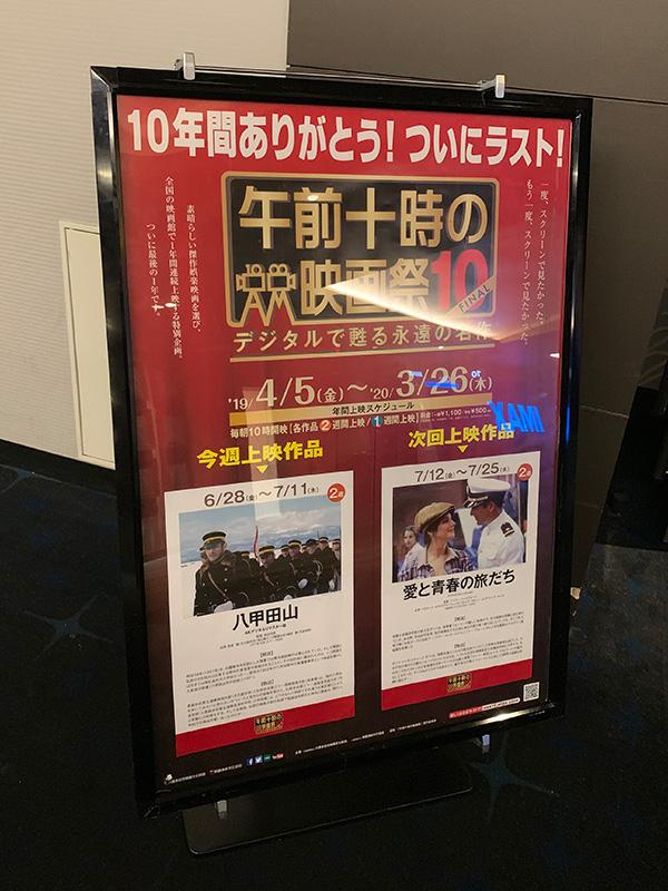 TOHOシネマズ新宿、スクリーン11入口脇に掲示された案内ポスター。(※『午前十時の映画祭10-FINAL』当時)