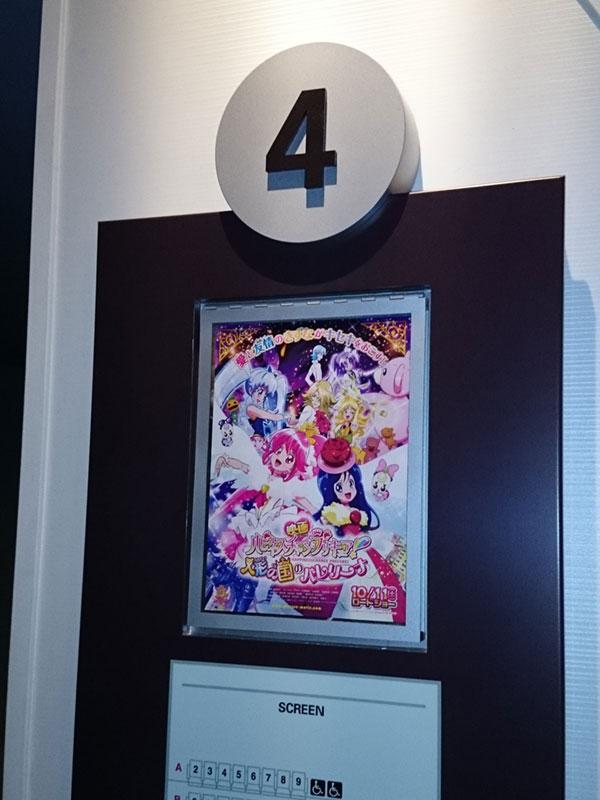 TOHOシネマズ西新井、スクリーン4の前に掲示されたチラシ。