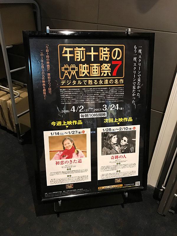 TOHOシネマズ日本橋、スクリーン2入口に掲示された案内ポスター。