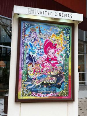 『ハートキャッチプリキュア! 花の都でファッションショー…ですか!?』