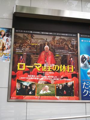 TOHOシネマズシャンテ壁面ポスター。