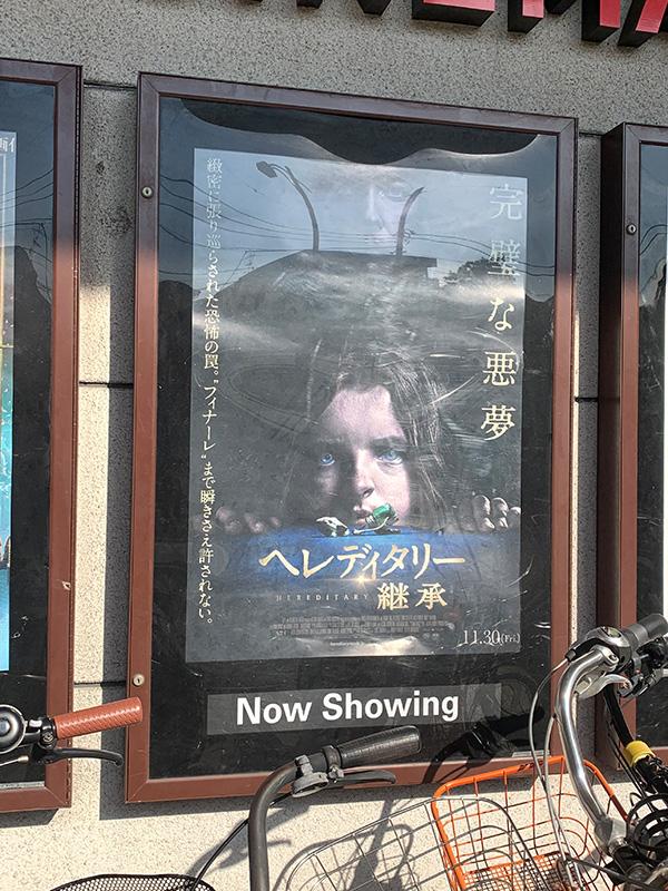 TOHOシネマズ西新井が入っているアリオ西新井、駐輪場脇の外壁に掲示されたポスター。