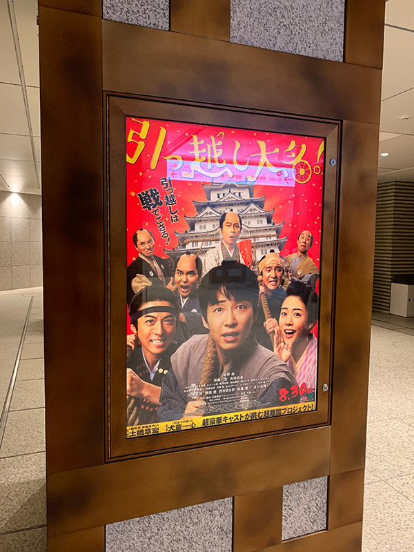 TOHOシネマズ日本橋の入っているコレド室町、地下通路の柱に掲示されたポスター。