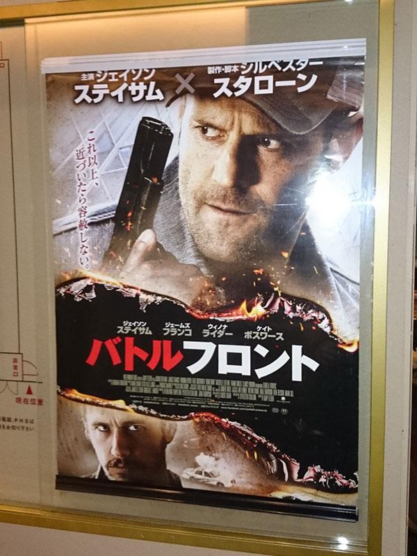ユナイテッド・シネマ豊洲、スクリーン11前に掲示されたポスター。