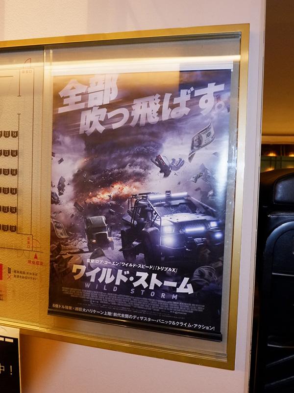 ユナイテッド・シネマ豊洲、スクリーン11入口脇に掲示されたポスター。