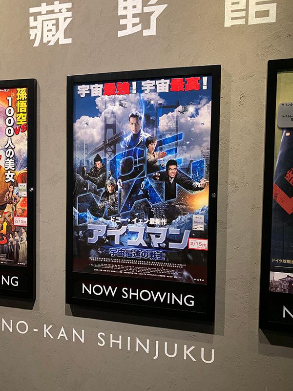 新宿武蔵野館、エレベーターホールに展示されたポスター。