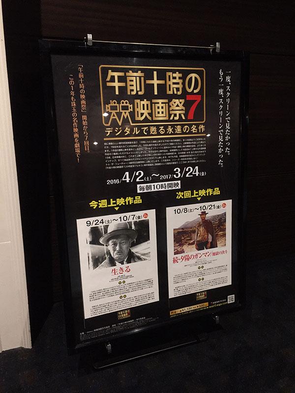 TOHOシネマズ日本橋、スクリーン6入口に掲示された案内ポスター。