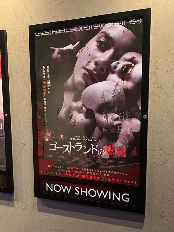 新宿武蔵野館のエレベーターホールに展示されたポスター。