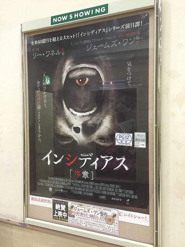 新宿武蔵野館、エレベーター正面に掲げられたポスター。