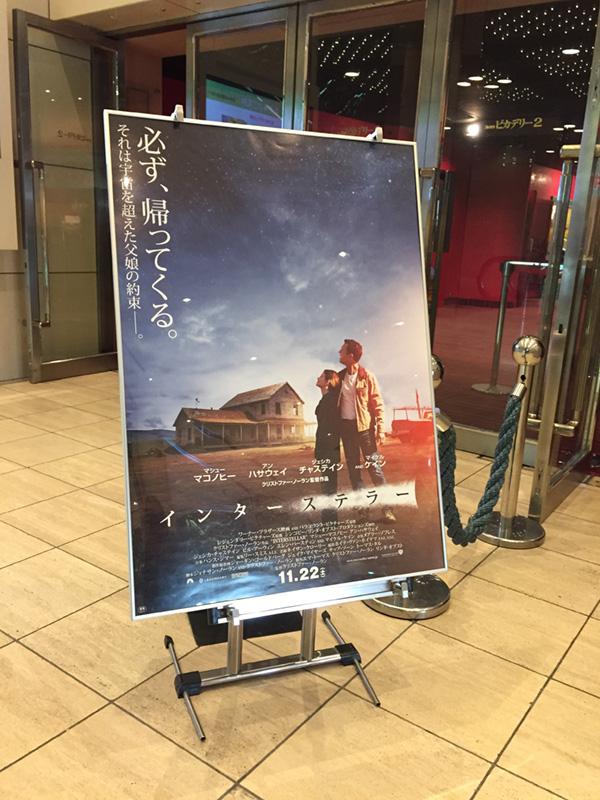 丸の内ピカデリー、スクリーン2入口前に掲示されたポスター。