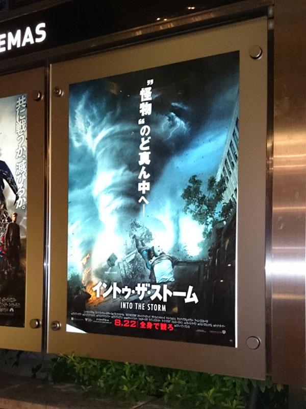 TOHOシネマズ六本木ヒルズ、劇場外階段の下に掲示されたポスター。