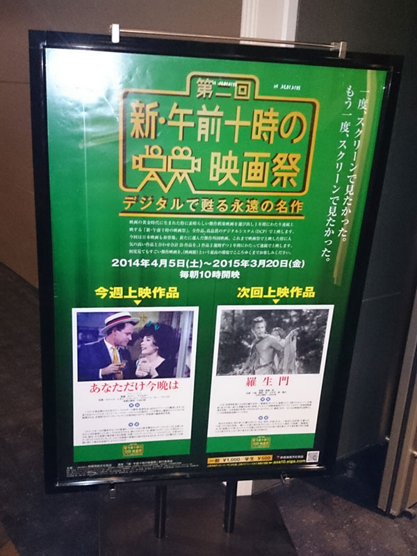 TOHOシネマズ日本橋、スクリーン3の前に掲示された作品案内ポスター。